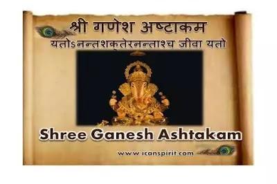 Ganesha Ashtakam Lyrics