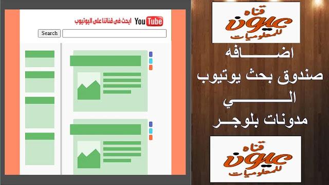 اضافه صندوق بحث اليوتيوب داخل مدونات بلوجر بطريقه حديثه و جذابه | اضافات بلوجر