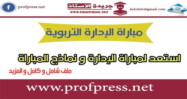 موضوع كامل و شامل للاستعداد لمباراة ولوج مسلك الإدارة