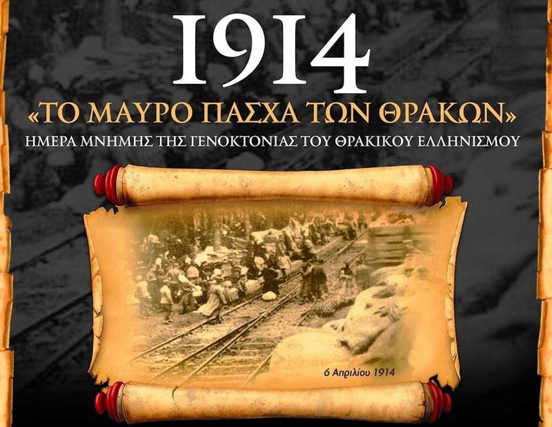 107 χρόνια από το «Μαύρο Πάσχα» των Θρακών