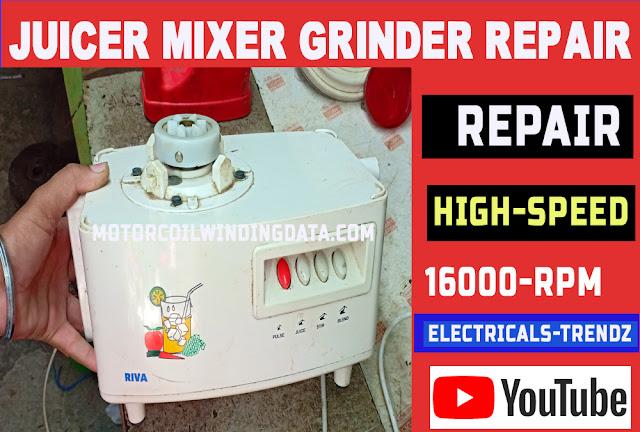 Juicer Mixer Grinder Repair in Hindi