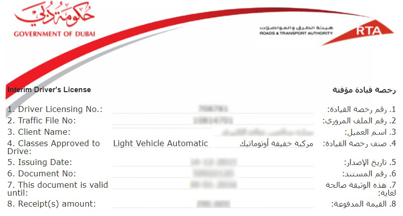 temporary driving license dubai by rta
