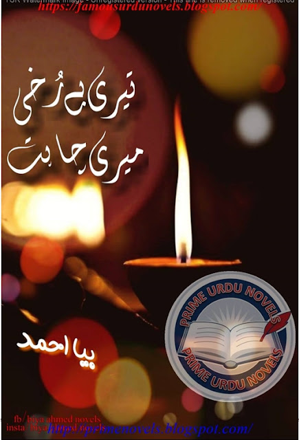 Teri berukhi meri chahat novel online reading by Biya Ahmed Complete