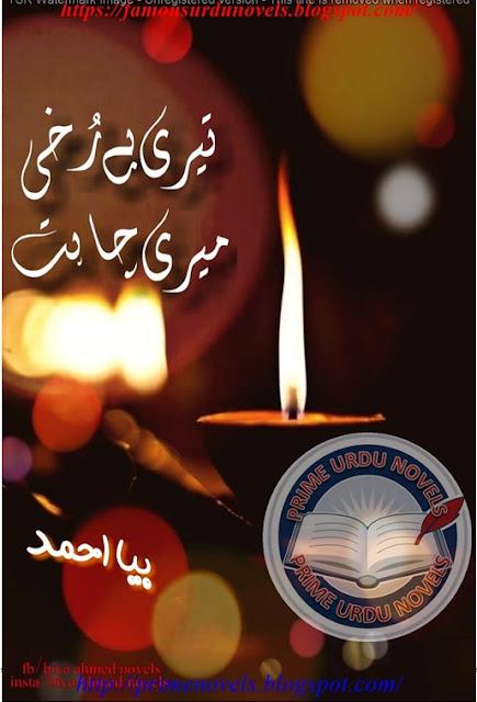 Teri berukhi meri chahat novel online reading by Biya Ahmed Complete
