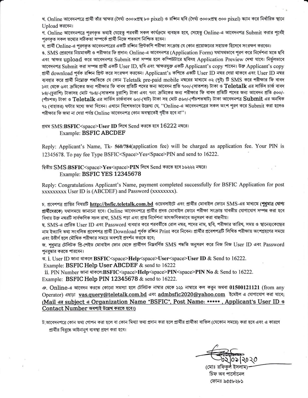 BSFIC Job circular 2020 বাংলাদেশ চিনি ও খাদ্য শিল্প কর্পোরেশন