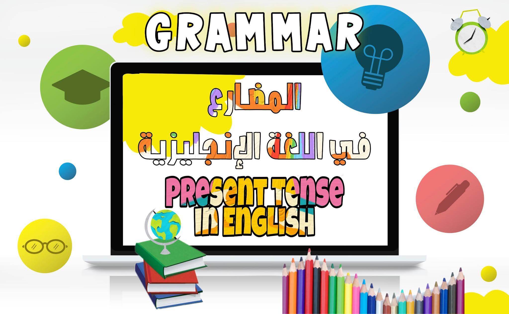 شرح المضارع بالانجليزي English Present Tense