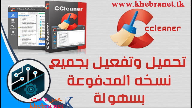 تحميل وتفعيل برنامج Ccleaner  2017 آخر اصدار (تحديث جديد)