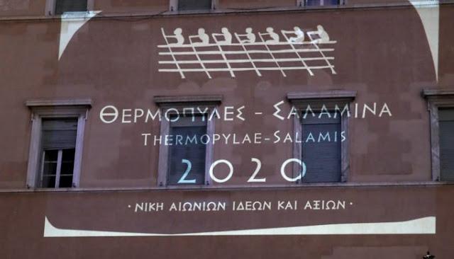 """Δείτε ζωντανά την εκδήλωση """"2.500 χρόνια Σαλαμίνα – Θερμοπύλες"""" (βίντεο)"""