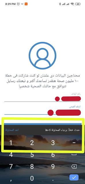 خطأ بالتسجيل في برنامج صحة مصر