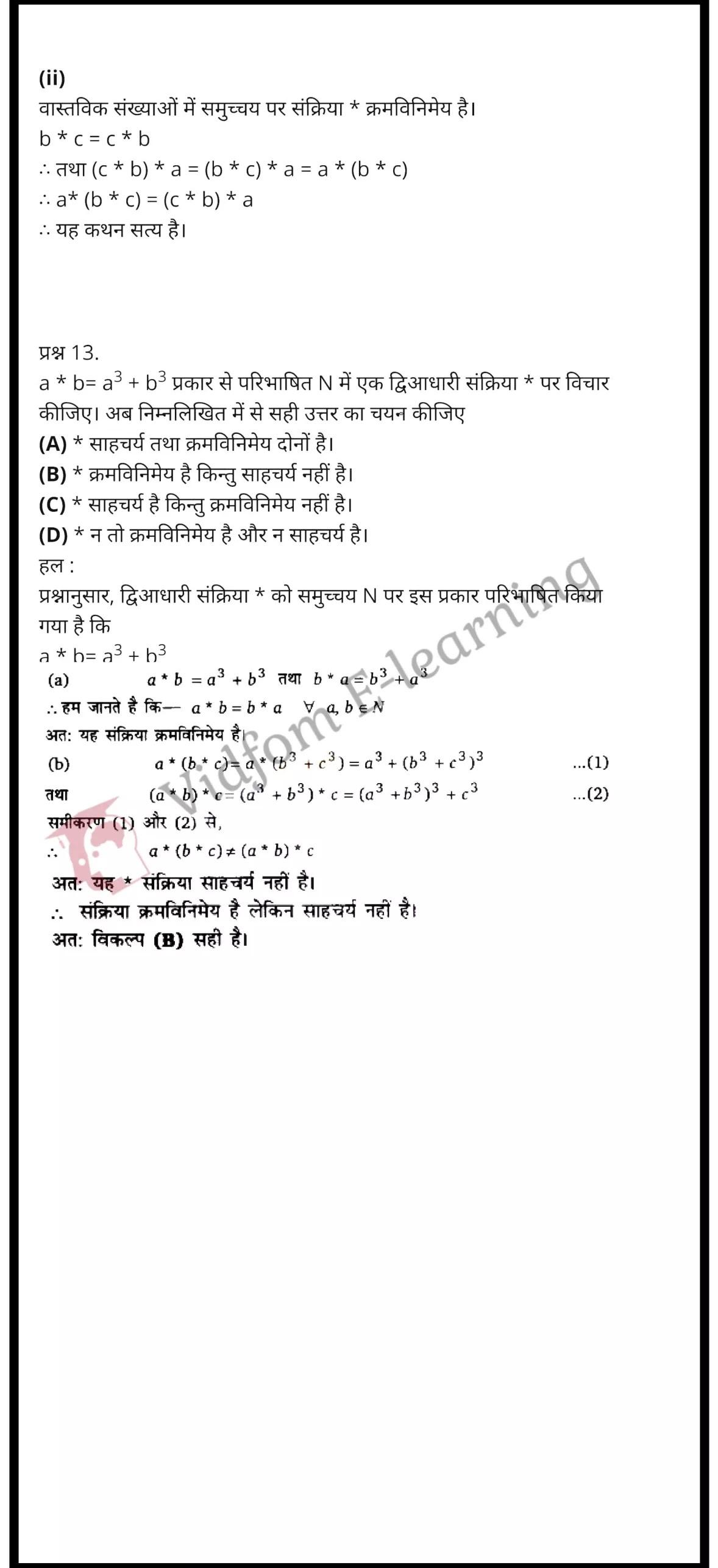 class 12 maths chapter 1 light hindi medium25
