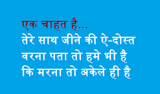 Old Friendship Quotes in Hindi