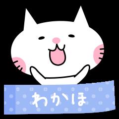 A cat named Wakaho sticker