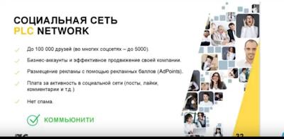 PLC Network социальная сеть новой эры.