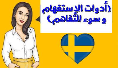 درس تعلم اللغة السويدية 9 (أدوات الإستفهام و سوء التفاهم)