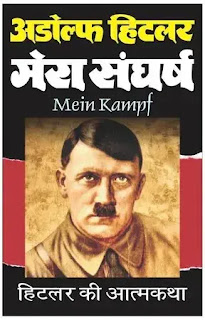 mein kampf adolf hitler biography hindi,best biography books in hindi,best autobiography books in hindi