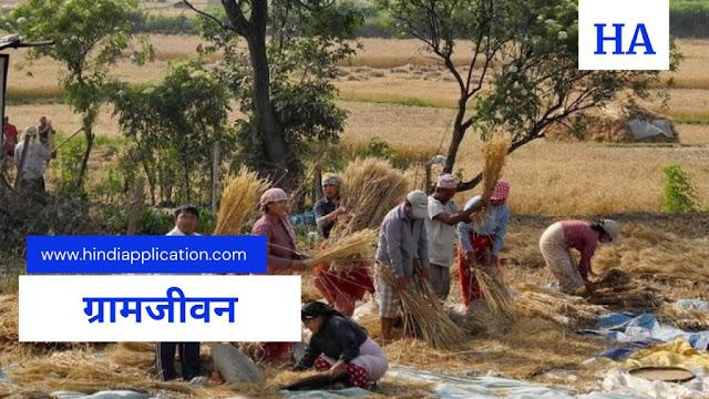 (essay on Village life in hindi)