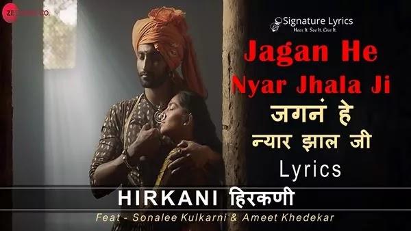 जगनं हे न्यार झाल जी Jagana He Nyara Jhala Ji Lyrics - HIRKANI