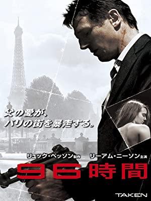 映画『96時間』ポスター