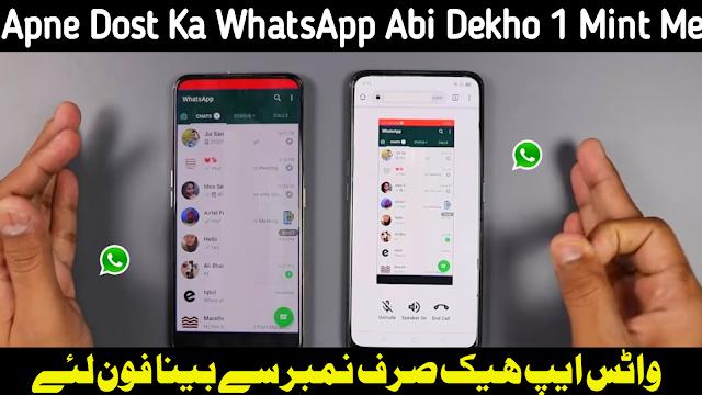 Familog WhatsApp Tracker Amazing App