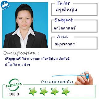 ครูพี่หญิง (ID : 13880) สอนวิชาคณิตศาสตร์ ที่สมุทรสาคร