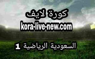 مشاهدة قناة السعودية الرياضية 1 الاولى بث مباشر كورة لايف  KSA Sports  HD 1