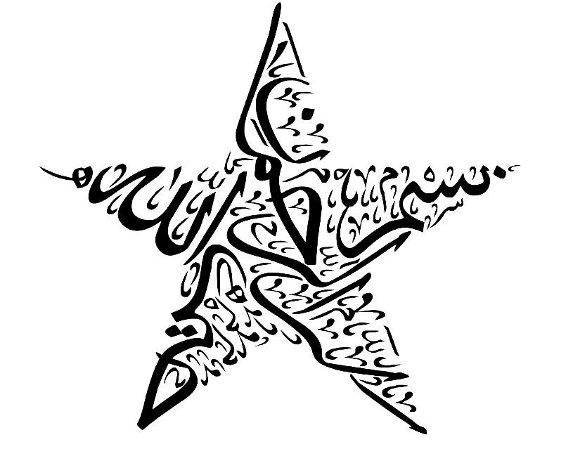 kaligrafi Bismillahirrahmanirrahim 17