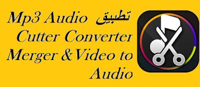 تطبيق Mp3 Audio Cutter Converter Merger &Video to Audio