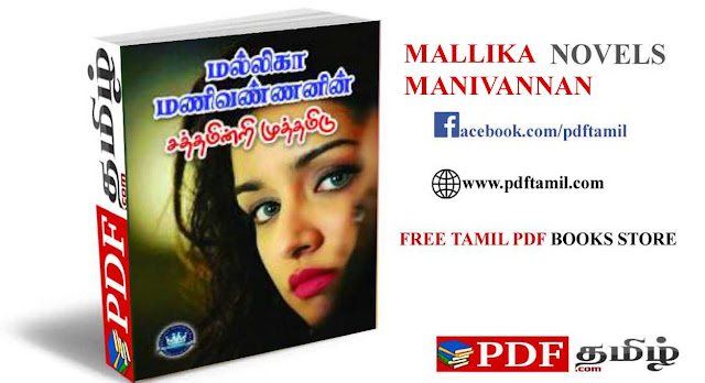 sathamindri muthamidu tamil novel, mallika manivannan tamil novels, mallika manivannan novels pdf download