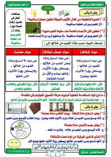 مذكرة علوم الصف الخامس الابتدائى الترم الاول 2022 مستر أحمد محمود شاهين