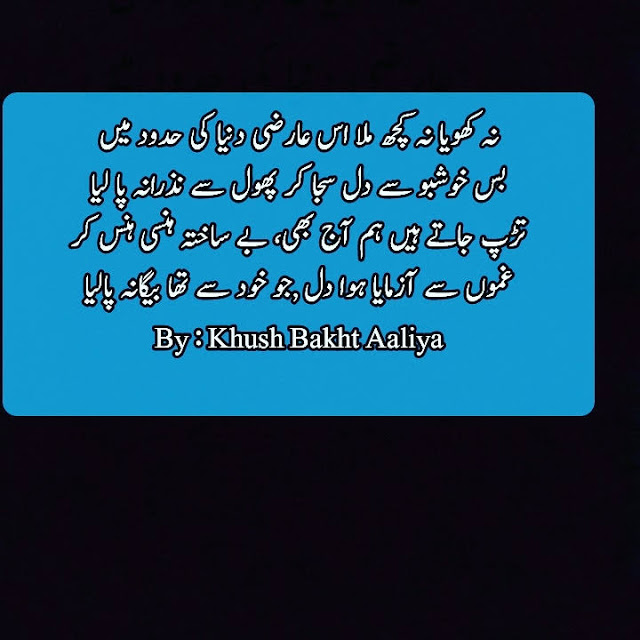 romantic urdu poetry/urdu shayari