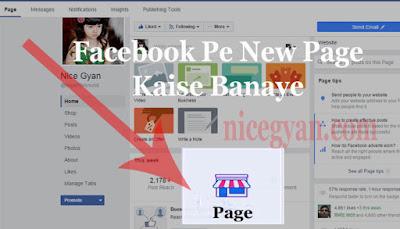 Facebook Page Kaise Banaye First Image
