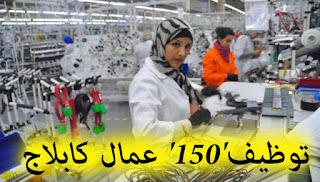 توظيف'150' عمال كابلاج ، صناعات السيارات جل المدن