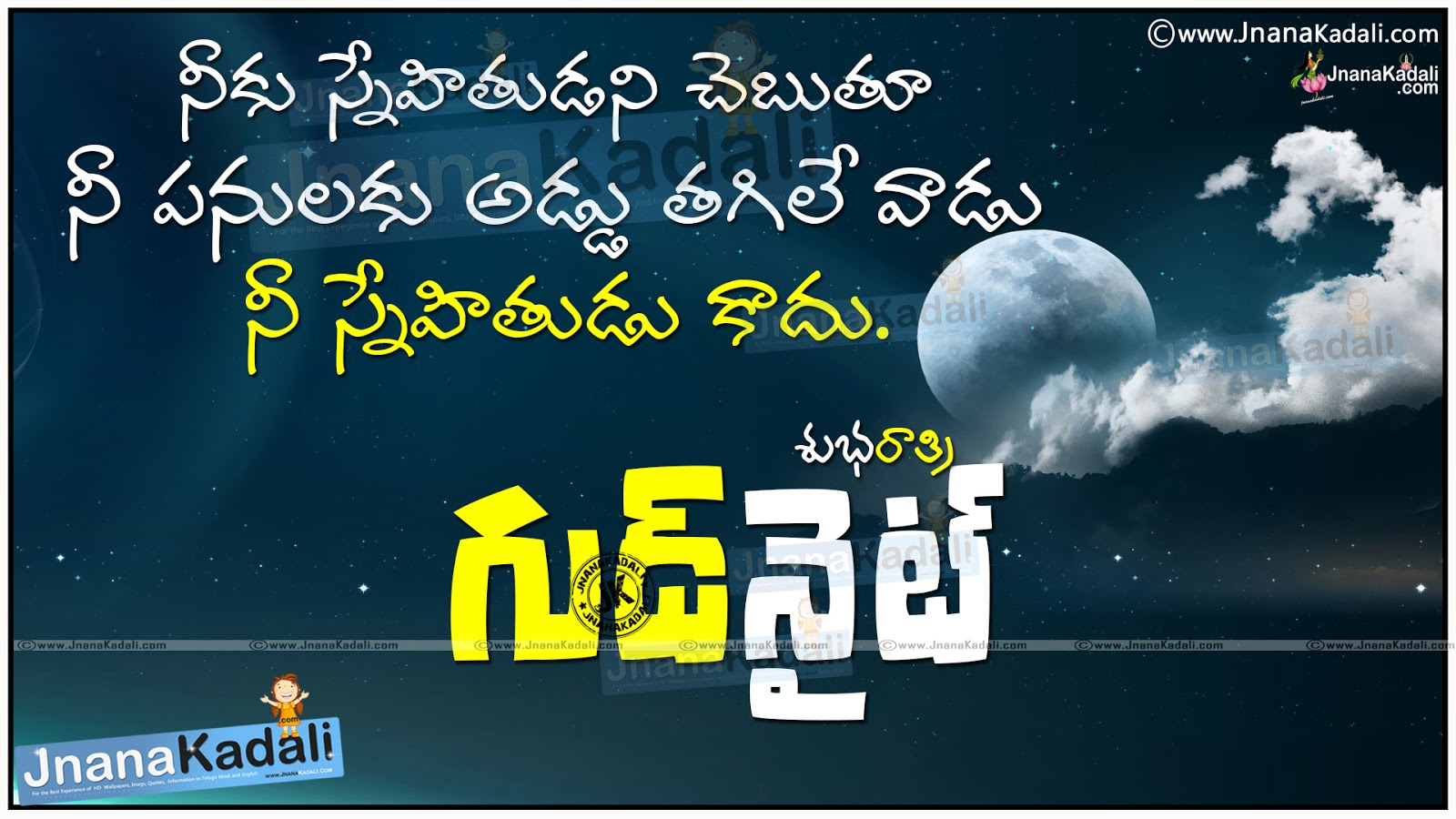 Never Forget Your Best Friends Good Night Good Quotations In Telugu
