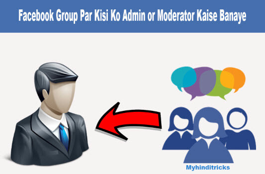 facebook-group-admin-kaise-banaye