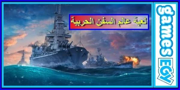 لعبة World of Warships للكمبيوتر والاندرويد