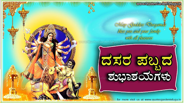 Best Kannada dussehra sms greetings