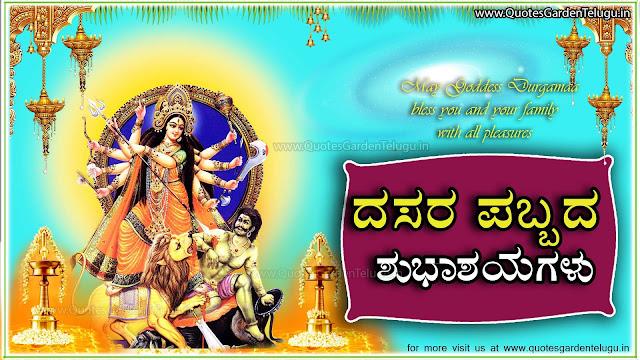 Best Kannada dussehra sms greetings