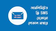 ফ্রি SMS পাঠানোর অ্যাপ ডাউনলোড করুন