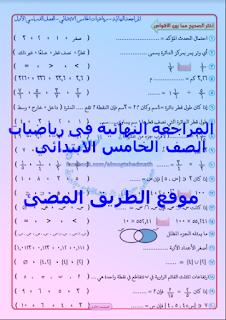 حمل المراجعة النهائية فى رياضيات الصف الخامس الابتدائي الترم الاول 2019 مراجعة المجتهد