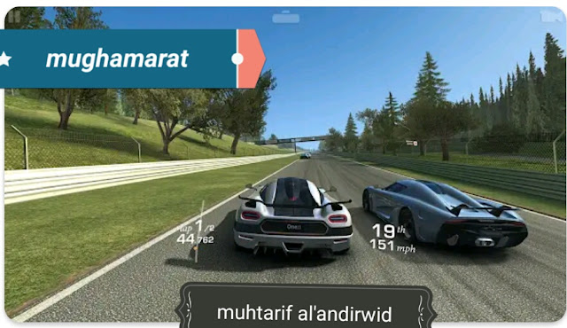 لعبة سباق السيارات Real Racing 3 آخر إصدار للأندرويد