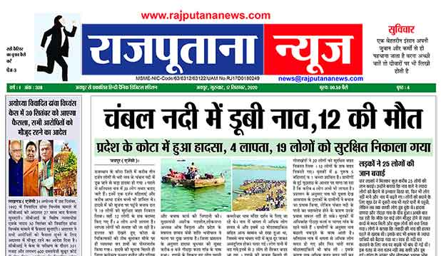 Rajputana News daily epaper 17 September 2020 Newspaper
