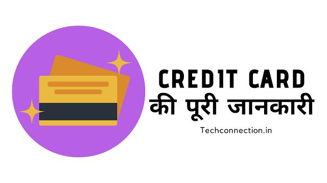 Credit card की पूरी जानकारी। techconnection