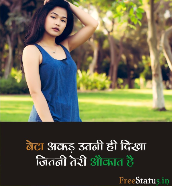 Beta-Akad-Utani-Hi-Dikha