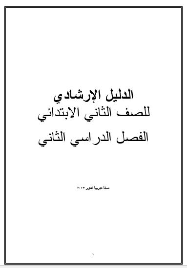 حمل جميل الادلة الارشادية لجميع الصفوف فى المرحلة الابتدائية للقرائية واللغة العربية ومذكراتها حمل الموسوعة