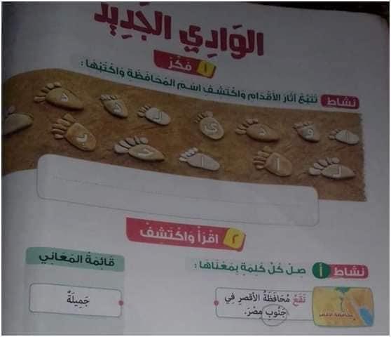 الأخطاء المعلوماتية فى كتاب اللغة العربية للصف الثانى الابتدائي 2