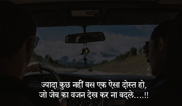 pakki yaari dosti status in hindi