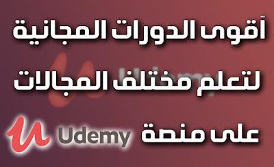 دورات مجانية على Udemy
