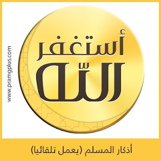 تحميل اذكار المسلم اخر اصدار مجانا 2020