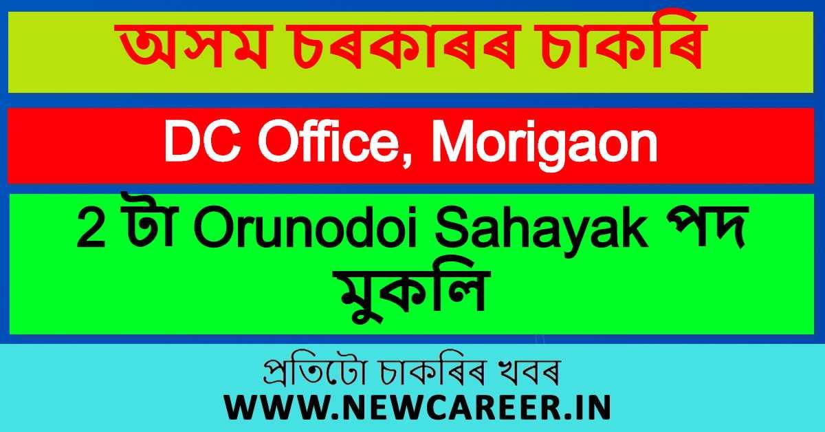 DC Office, Morigaon Recruitment 2020 : Apply for 2 ORUNODOI Sahayak Vacancy
