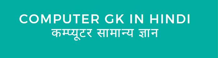 Computer Gk in Hindi : कम्प्यूटर सामान्य ज्ञान - Computer Gk 2020